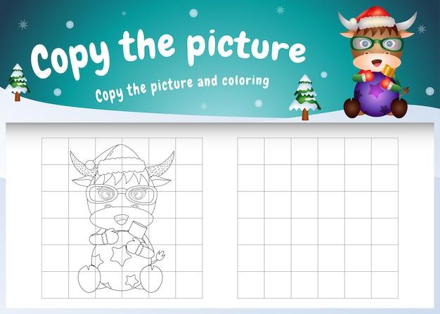 귀여운 버팔로 포옹 공으로 그림 어린이 게임 및 색칠 공부 페이지를 복사하십시오.