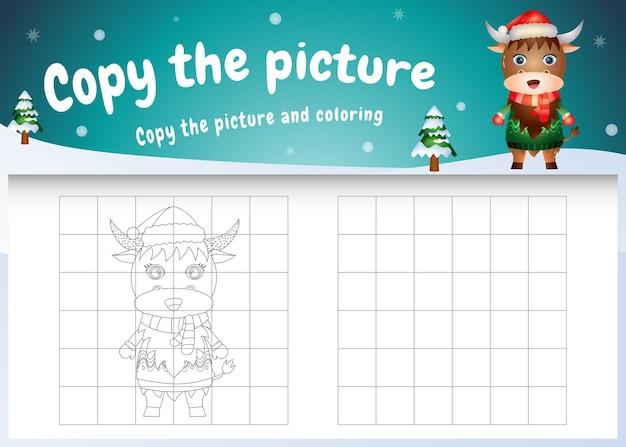 クリスマスコスチュームを使ってかわいいバッファローで絵キッズゲームとぬりえをコピー