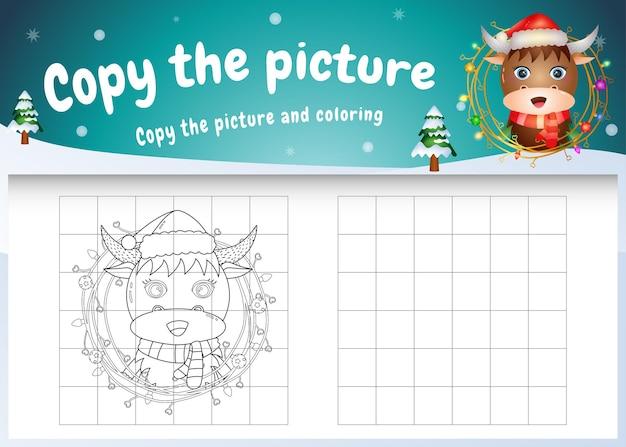귀여운 버팔로와 함께 그림 어린이 게임 및 색칠 공부 페이지를 복사하십시오.
