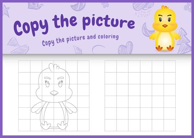 귀여운 병아리와 함께 그림 어린이 게임 및 색칠 페이지 복사
