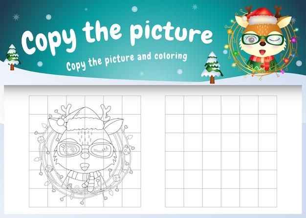 귀여운 사슴과 함께 그림 키즈 게임과 색칠 공부 페이지를 복사하십시오.