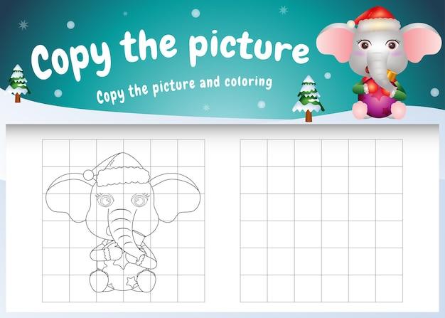 귀여운 코끼리 포옹 공으로 그림 어린이 게임 및 색칠 공부 페이지를 복사하십시오.