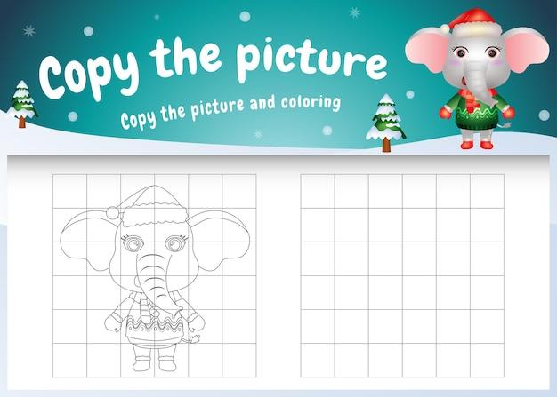クリスマスの衣装を使ってかわいい象と一緒に絵のキッズゲームとぬりえをコピーする