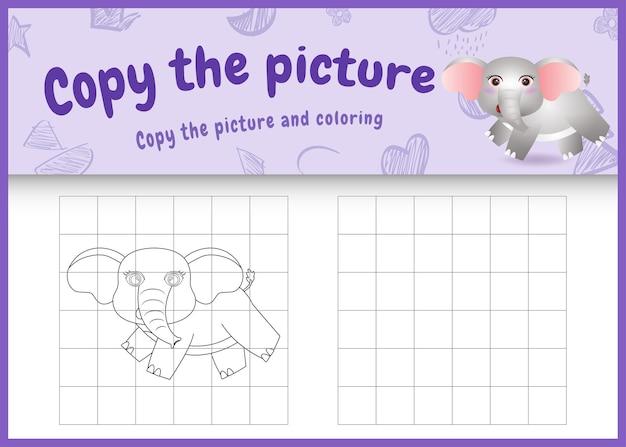 귀여운 코끼리와 함께 그림 어린이 게임과 색칠 페이지를 복사