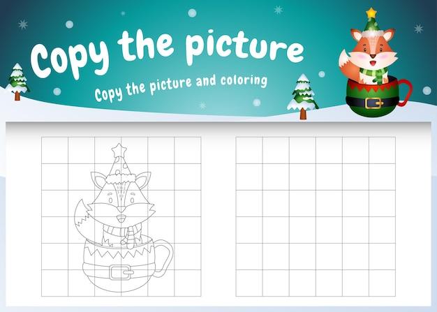 컵에 귀여운 여우가 있는 그림 키즈 게임과 색칠 공부 페이지를 복사하세요.