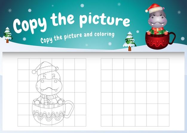 컵에 귀여운 하마가 있는 그림 키즈 게임과 색칠 공부 페이지를 복사하세요.