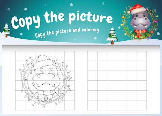 귀여운 하마와 함께 그림 어린이 게임 및 색칠 공부 페이지를 복사하십시오.
