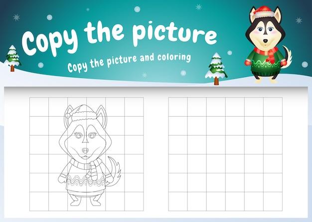 귀여운 허스키 강아지와 함께 그림 어린이 게임 및 색칠 공부 페이지를 복사하십시오.