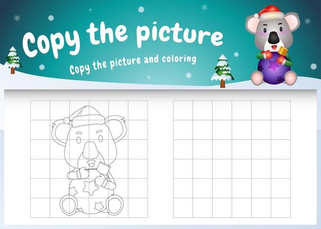 귀여운 코알라 포옹 공으로 그림 어린이 게임 및 색칠 공부 페이지를 복사하십시오.