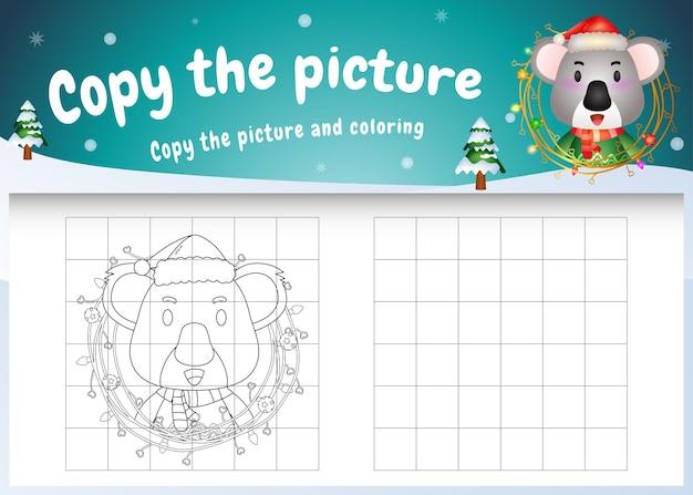 귀여운 코알라와 함께 그림 키즈 게임 및 색칠 공부 페이지를 복사하십시오.