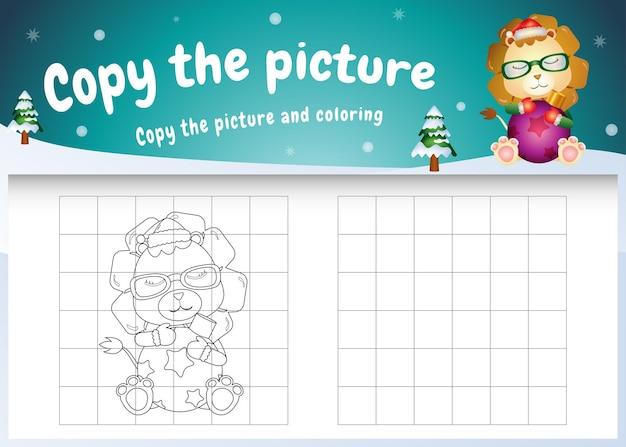귀여운 사자 포옹 공으로 그림 어린이 게임 및 색칠 공부 페이지를 복사하십시오.