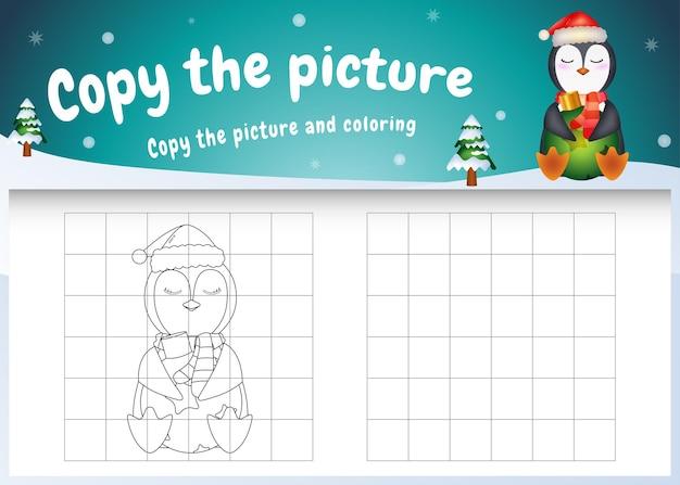 귀여운 펭귄 포옹 공으로 그림 어린이 게임 및 색칠 공부 페이지를 복사하십시오.
