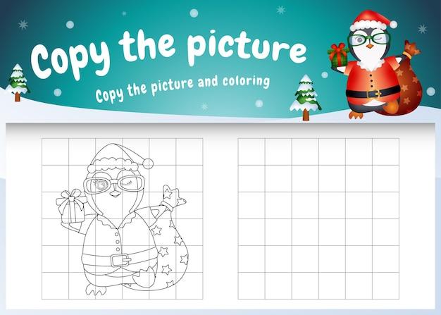 산타 의상을 사용하여 귀여운 펭귄과 함께 그림 키즈 게임 및 색칠 공부 페이지를 복사하십시오.