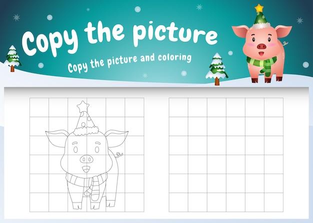 クリスマスの衣装を使ってかわいいブタと一緒に写真のキッズゲームとぬりえをコピーする