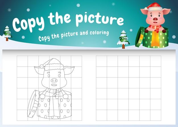 クリスマスの衣装を使ってかわいいブタと一緒に絵のキッズゲームとぬりえのページをコピーする