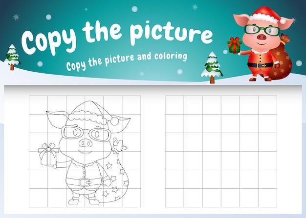 산타 의상을 사용하여 귀여운 돼지와 함께 그림 키즈 게임 및 색칠 공부 페이지를 복사하십시오.