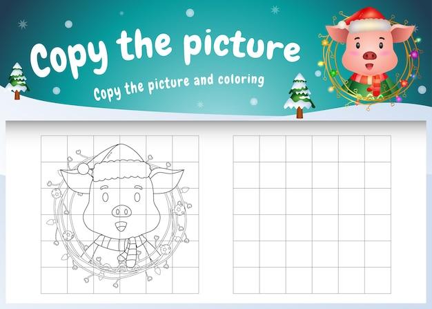 귀여운 돼지와 함께 그림 어린이 게임 및 색칠 공부 페이지를 복사하십시오.