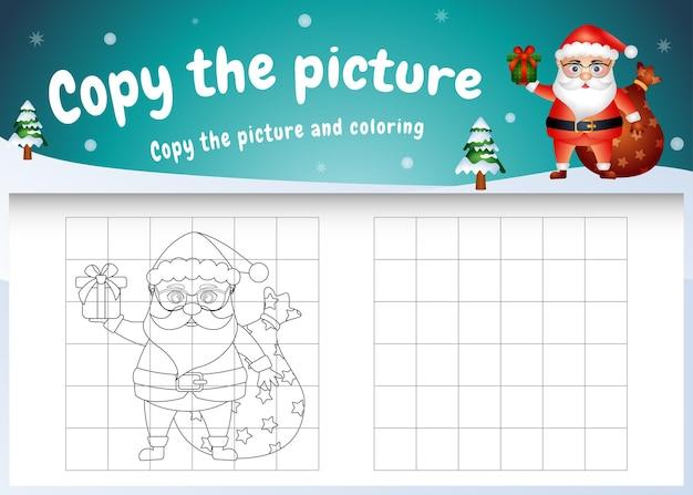 귀여운 산타클로스가 있는 그림 키즈 게임과 색칠 공부 페이지를 복사하세요.