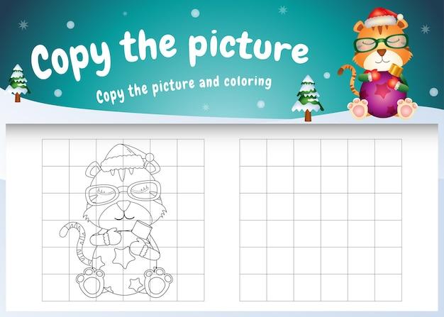 귀여운 호랑이 포옹 공으로 그림 어린이 게임 및 색칠 공부 페이지를 복사하십시오.