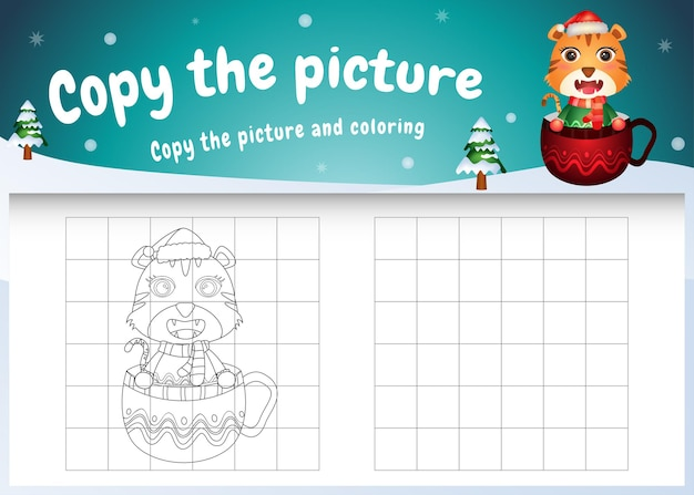 컵에 귀여운 호랑이가 있는 그림 키즈 게임과 색칠 공부 페이지를 복사하세요.