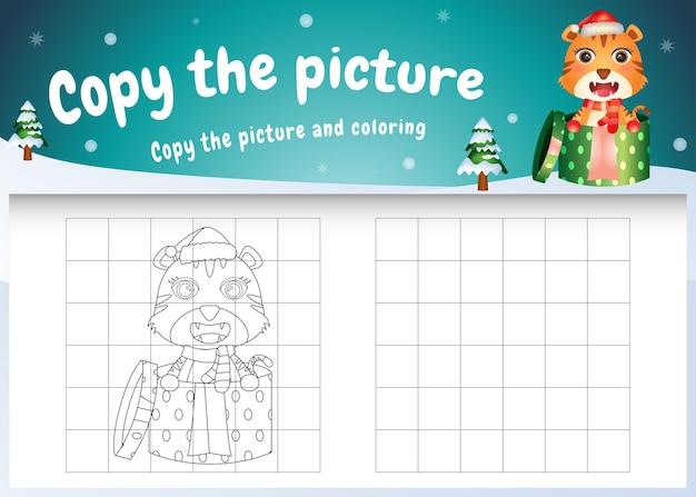 クリスマスの衣装を使ってかわいい虎と一緒に絵のキッズゲームとぬりえをコピーする