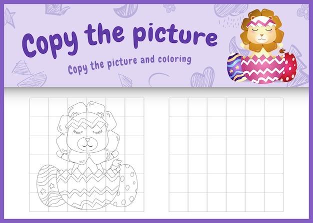 Скопируйте картинку детская игра и раскраска