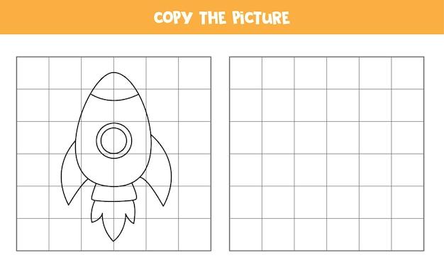 만화 우주 로켓 그림 복사