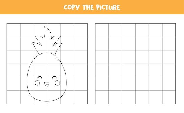 かわいいカワイイパイナップルの写真をコピーします。子供のための教育ゲーム。手書きの練習。