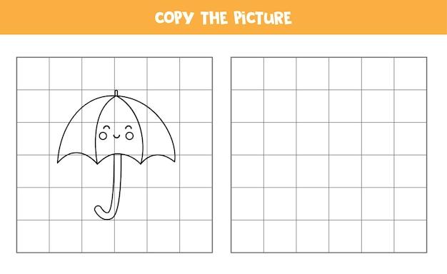 かわいいカワイイ傘の写真をコピーします。子供のための教育ゲーム。手書きの練習。