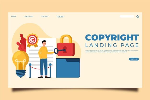 저작권 방문 페이지