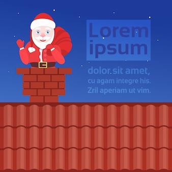 Санта-клаус в дымоход на крыше с рождеством христовым с новым годом плоский портрет copyspace