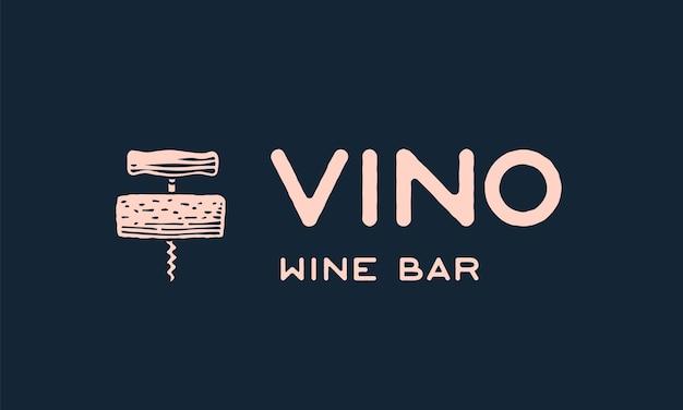 コークスクリュー。食べ物やワインをテーマにしたバー、カフェ、レストランのロゴテンプレート。