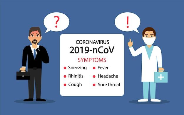 코로나 바이러스 2019-ncov. 의사는 환자에게 코로나 바이러스 증상을 보여줍니다. 바이러스 감염의 위험이 있습니다.
