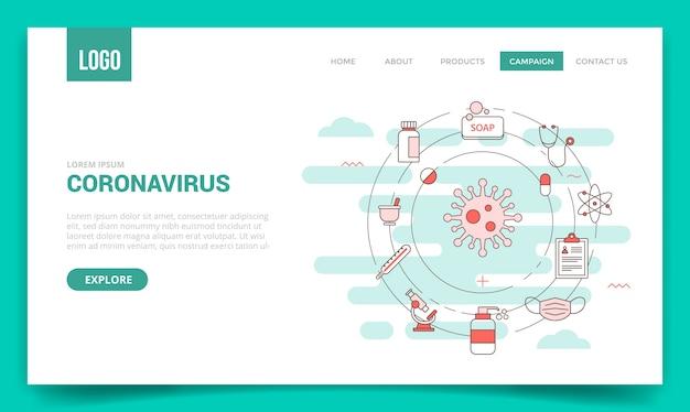 ウェブサイトテンプレートの円アイコンとコロナウイルスの概念