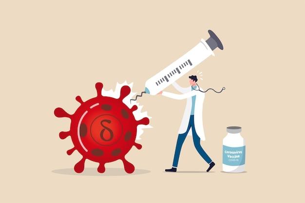 코로나바이러스 covid-19 델타 변종 면역 탈출 또는 백신 탈출 보다 강력한 확산 개념, 의사는 구부러진 바늘 주사기로 델타 알파벳 돌연변이를 가진 코로나바이러스 병원체에 백신을 넣었습니다.