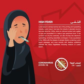 코로나 바이러스 (covid-19) 인포 그래픽은 증상 및 증상을 보여 주며 아픈 아랍 여성을 보여줍니다. 아랍어 스크립트는 코로나 바이러스 징후 및 증상 : 코로나 바이러스 (covid-19) 및 고열-벡터