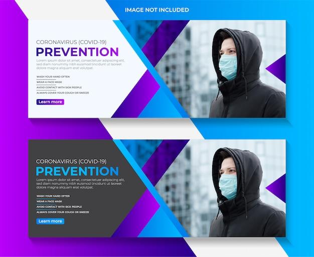 コロナウイルスcovid-19防止警告webバナーテンプレート