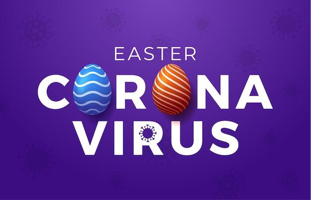 코로나 바이러스 부활절 달걀 카드.