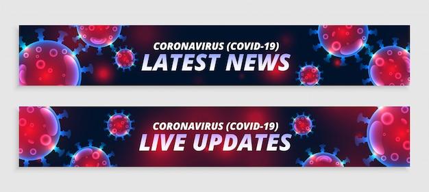 コロナウイルスのライブアップデートと最新のニュースワイドバナーセット