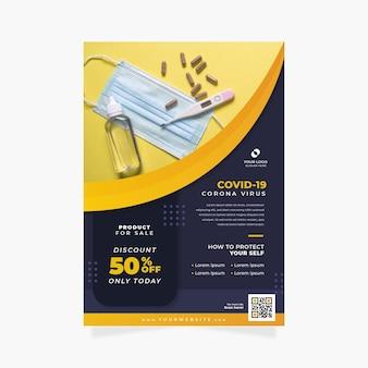 코로나 바이러스 의료 제품 전단지