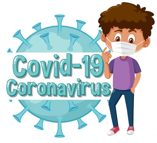 マスクを身に着けている男の子とコロナウイルスポスターデザイン
