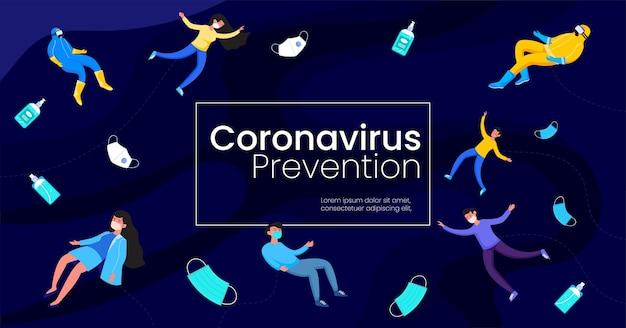 コロナウイルス予防バナー