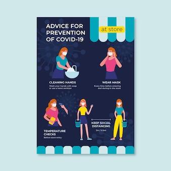 ショップ向けコロナウイルス予防ポスター