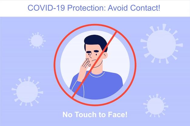 コロナウイルス対策で顔に触れない