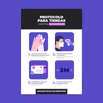 Плакат о протоколе коронавируса для бизнеса
