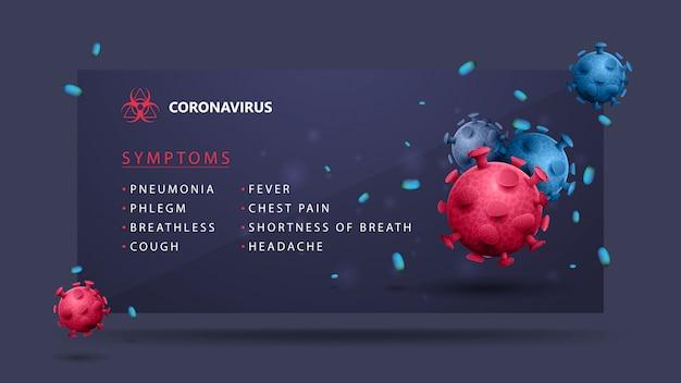 Coronavirus symptoms, with pink and blue coronavirus molecules
