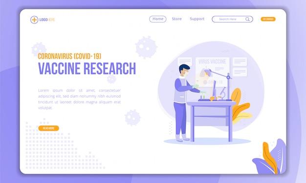 ランディングページのコロナウイルスワクチン研究イラスト