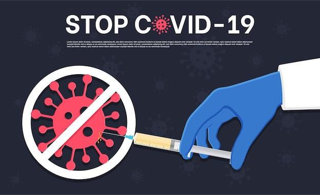 세계 질병 발병의 어두운 배경에 코로나바이러스 아이콘이 있는 코로나바이러스 백신 텍스트