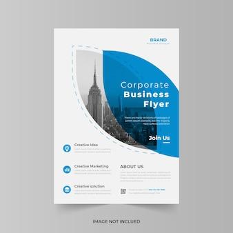 企業のビジネスチラシまたは現代のビジネスチラシテンプレート
