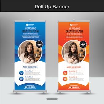 企業のロールアップまたは抽象的なデザインのバナーテンプレートをスタンド